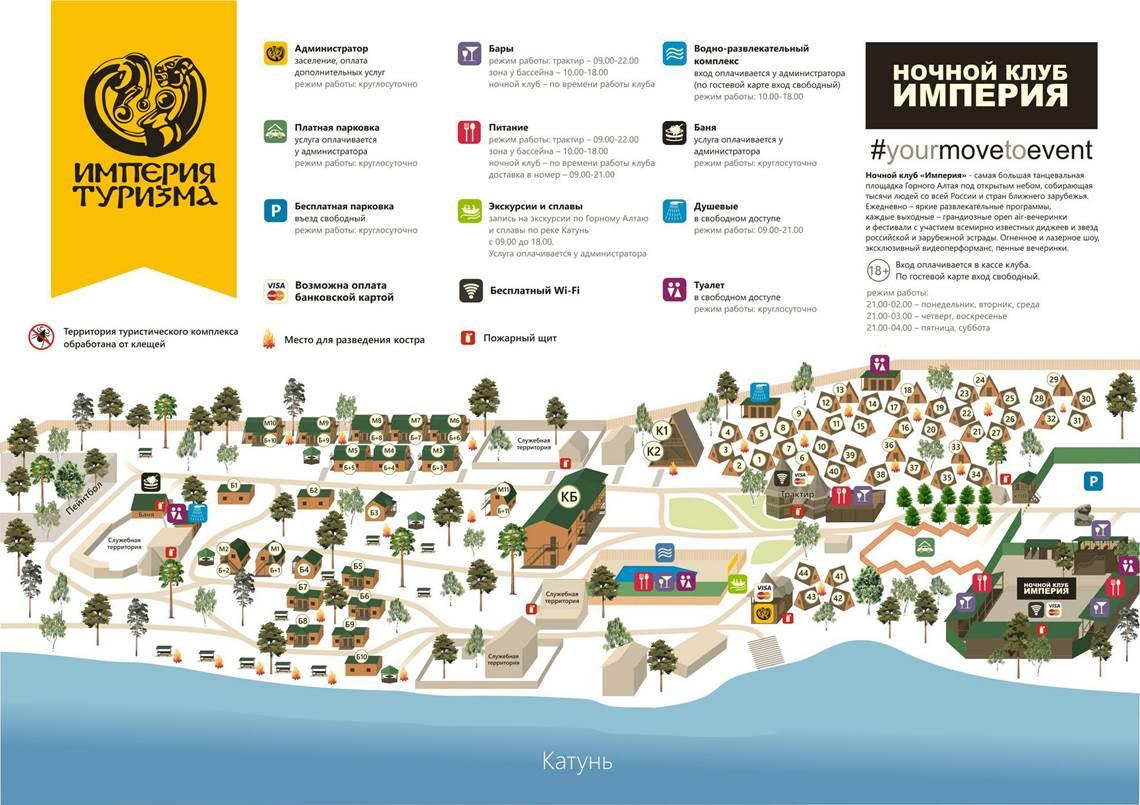 Карта т/к Империя Туризма